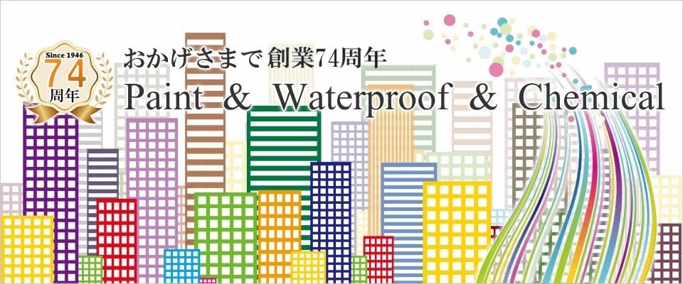 塗料・防水材・化成品販売の専門商社