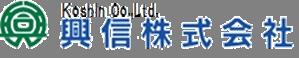 興信株式会社/塗料・防水材・化成品販売・リニューアル工事